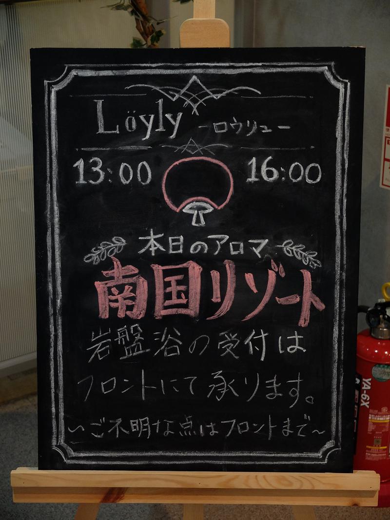 快特ういんでぃーさんの漢方薬湯 旭川健康ランドのサ活写真