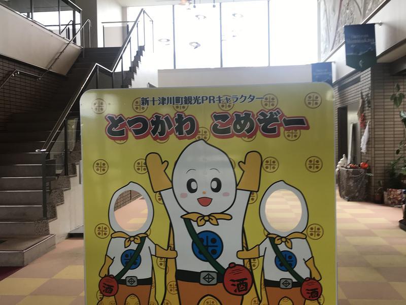 新十津川温泉グリーンパークしんとつかわ 写真