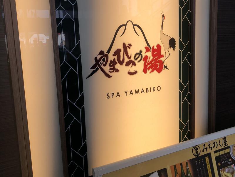 やまびこの湯 ベガロポリス仙台南 写真ギャラリー1