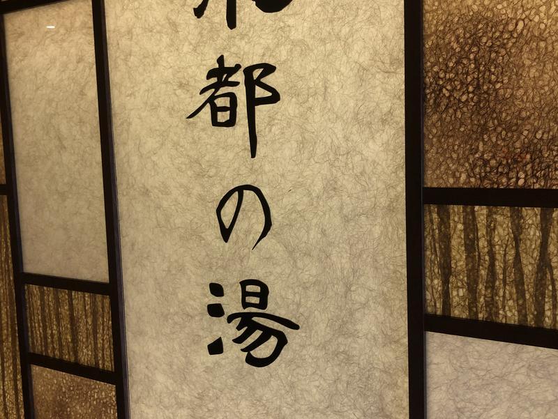 水都の湯 ドーミーインPREMIUM大阪北浜 写真