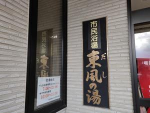 仙北市民浴場 東風の湯(だしのゆ) 写真