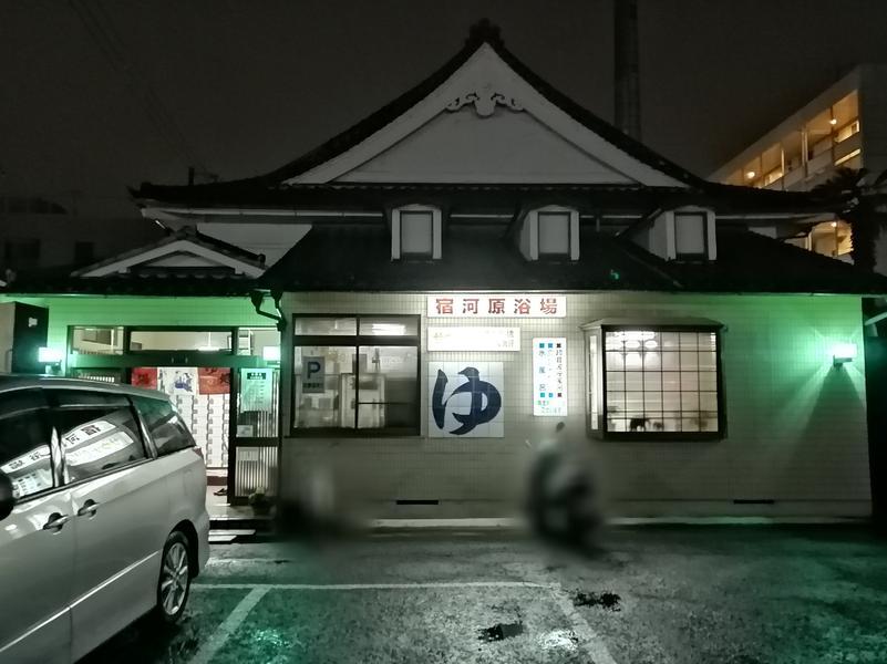 Ayato Kaibaraさんの宿河原浴場のサ活写真