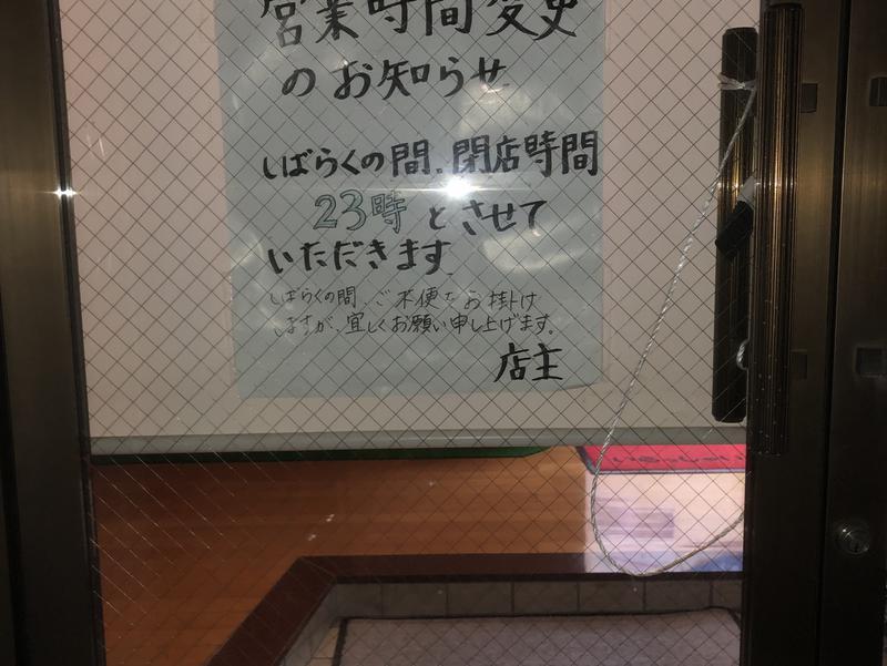梅の湯 営業時間変更のお知らせ(2020/8/22時点)