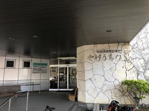 地域福祉センター やけうちの里 やけうちの湯 写真