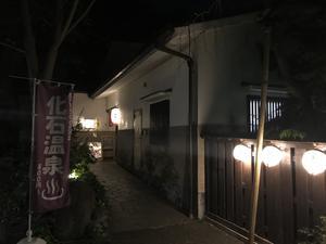深大寺天然温泉「湯守の里」 写真
