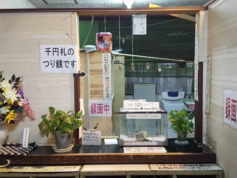 田迎サウナ 写真ギャラリー1
