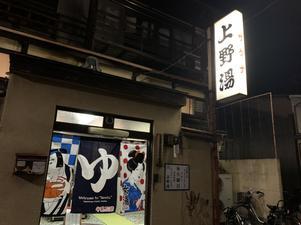 上野湯 写真