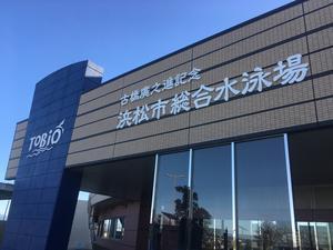 古橋廣之進記念浜松市総合水泳場 ToBiO 写真