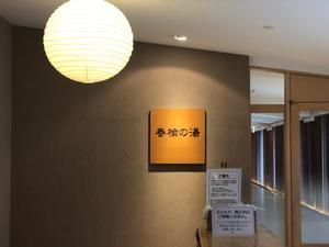 東急ハーヴェストクラブ旧軽井沢 写真