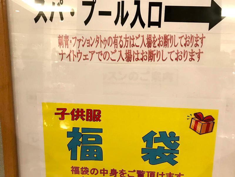 グランドエクシブ軽井沢 サウナ室入口