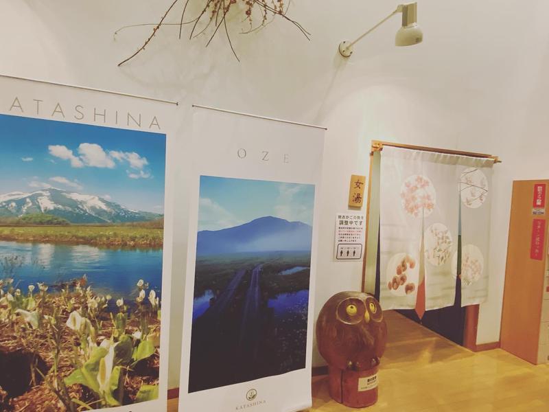 花の駅・片品 花咲の湯 写真ギャラリー6