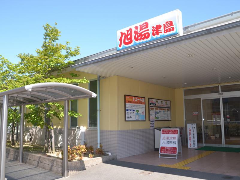 あさひ湯津島(旧 旭湯津島) 写真