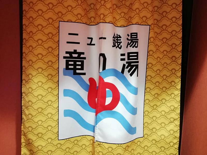 ニュー銭湯 竜の湯 写真