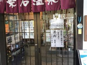 柴石温泉 写真