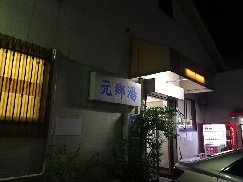 元郷湯 写真ギャラリー3