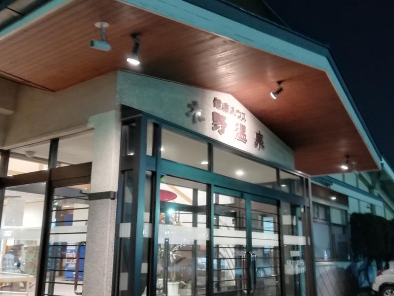 健康ハウス木野温泉 写真