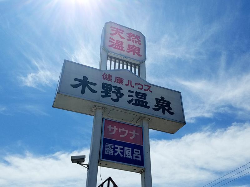 健康ハウス木野温泉 写真ギャラリー1