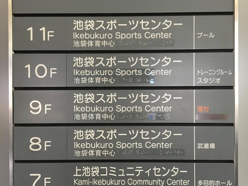 豊島区立池袋スポーツセンター 写真