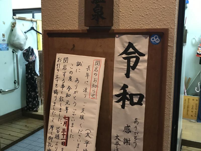大平温泉 写真ギャラリー1