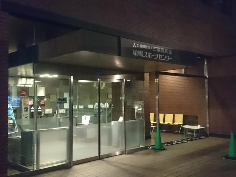三菱養和会 巣鴨スポーツセンター 写真