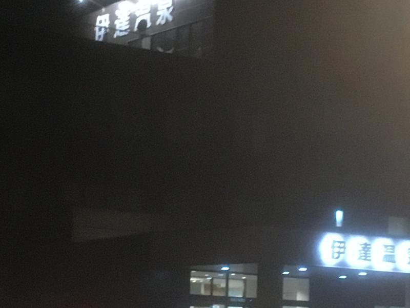 伊達温泉 写真ギャラリー1