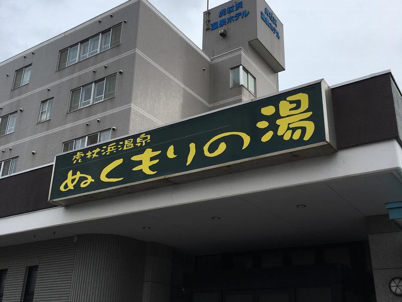 虎杖浜温泉ホテル ぬくもりの湯 (Kojohama Spa Hotel) 写真