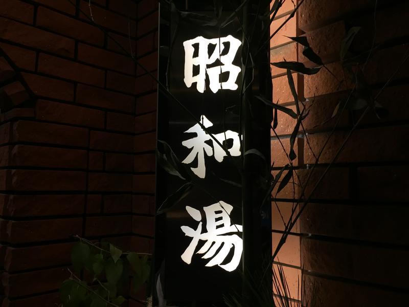 昭和湯 写真ギャラリー3