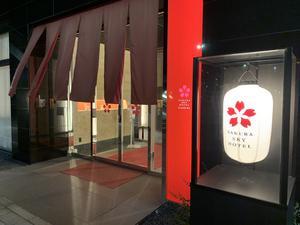 桜スカイホテル 柏 写真
