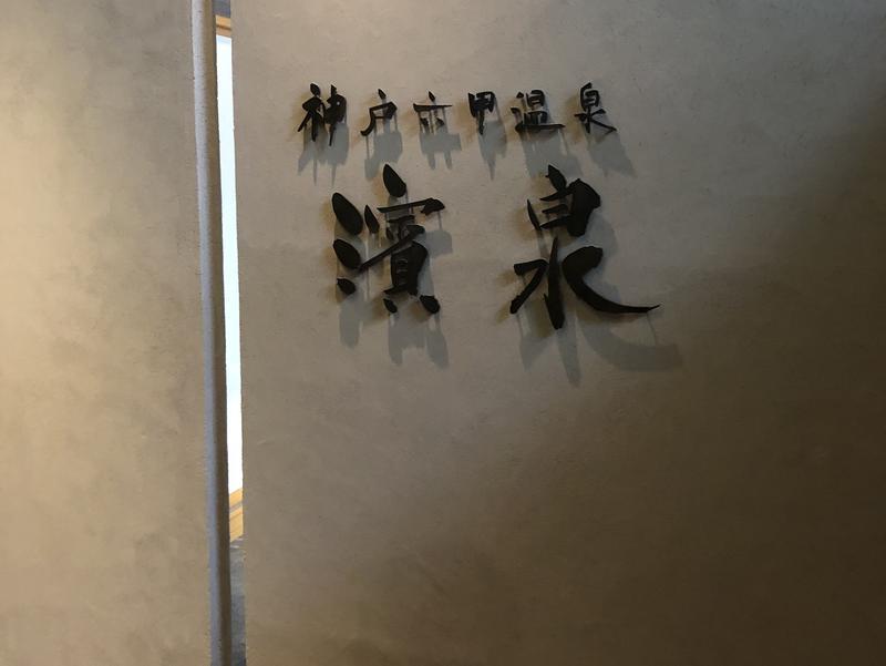 神戸ベイシェラトン ホテル&タワーズ/神戸六甲温泉 濱泉 写真