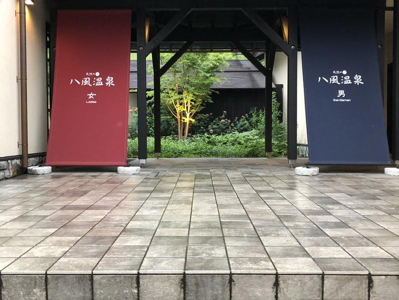 八風温泉 写真
