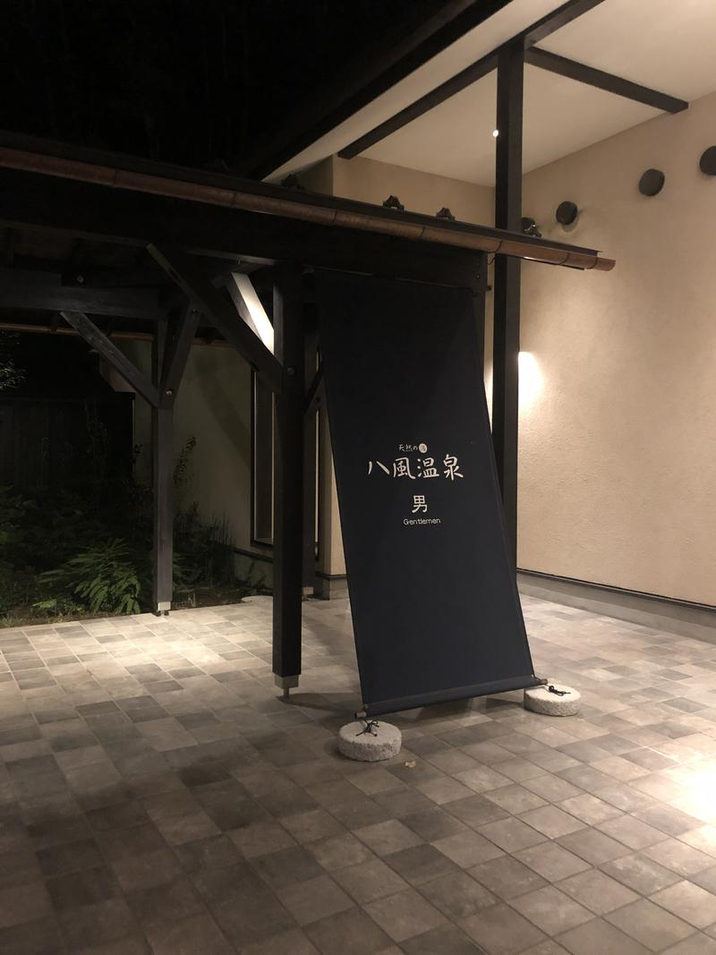 八 風 温泉 軽井沢