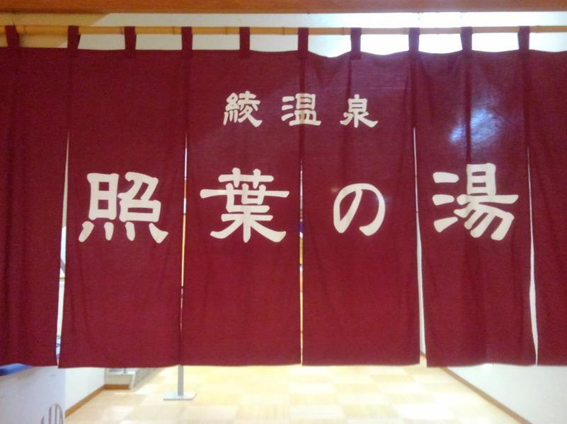 酒泉の杜 綾陽亭 写真