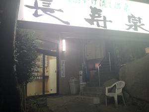 城山長寿泉 写真