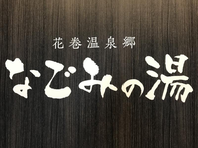 山の神温泉 優香苑 なごみの湯 写真ギャラリー1