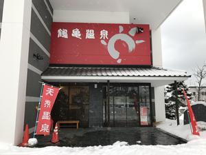 鶴亀温泉 写真