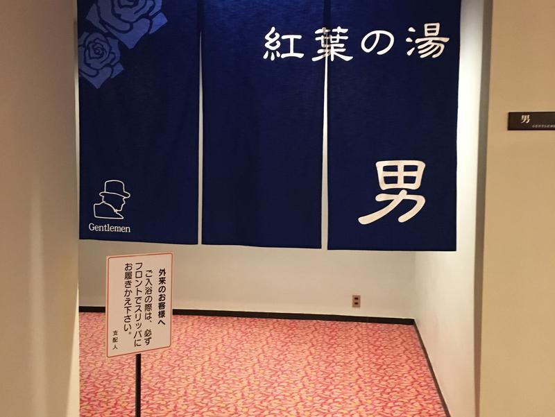花巻温泉 ホテル紅葉館 写真