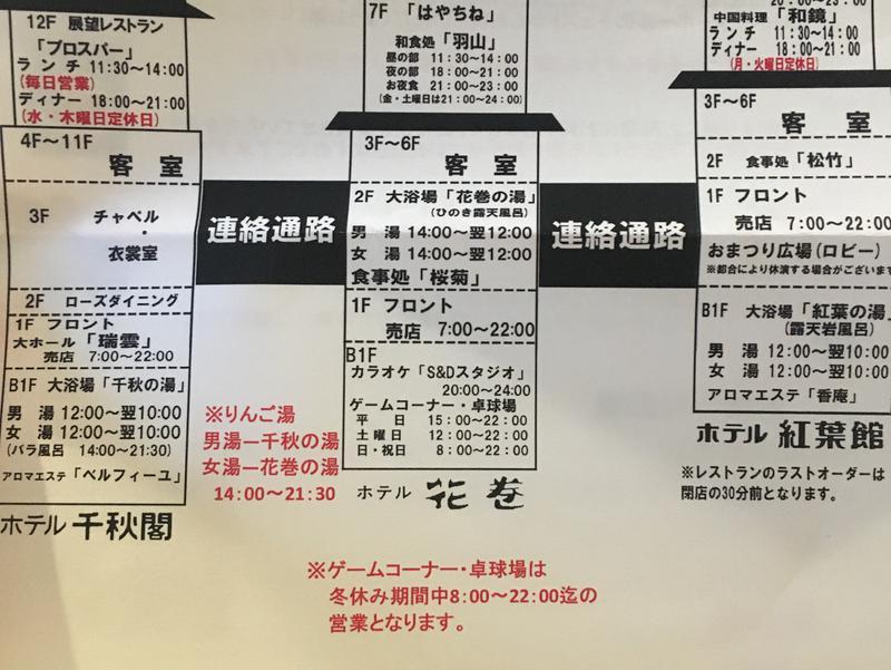花巻温泉 ホテル紅葉館 写真ギャラリー2
