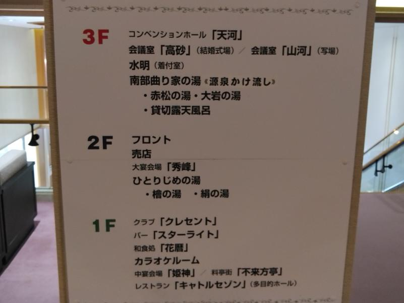 つなぎ温泉 ホテル紫苑 写真ギャラリー5