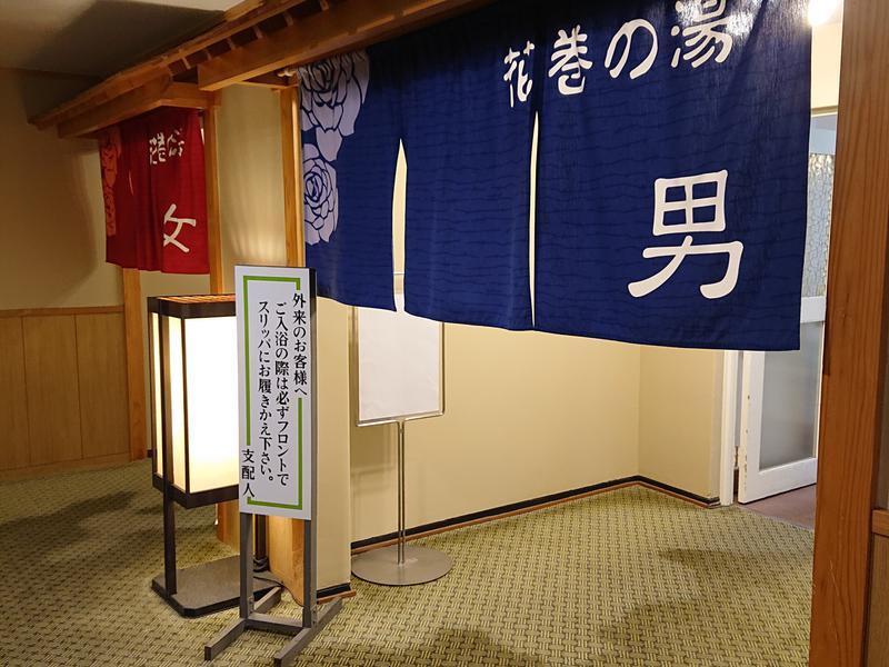 花巻温泉 ホテル花巻 写真ギャラリー1