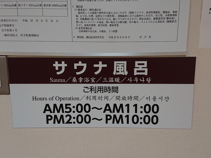 花巻温泉 ホテル花巻 写真ギャラリー2