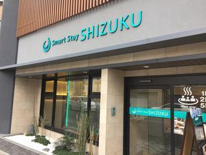 Smart Stay SHIZUKU 京都駅前 写真