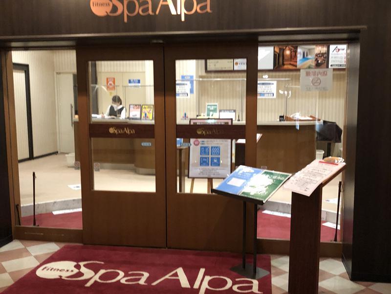 スパ アルパ (アートホテル旭川) 写真ギャラリー4