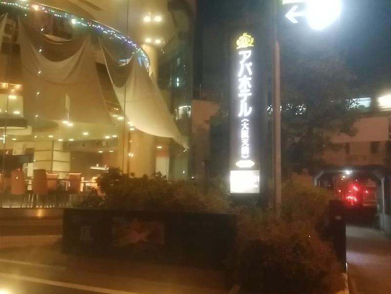 アパホテル 大阪天満 写真