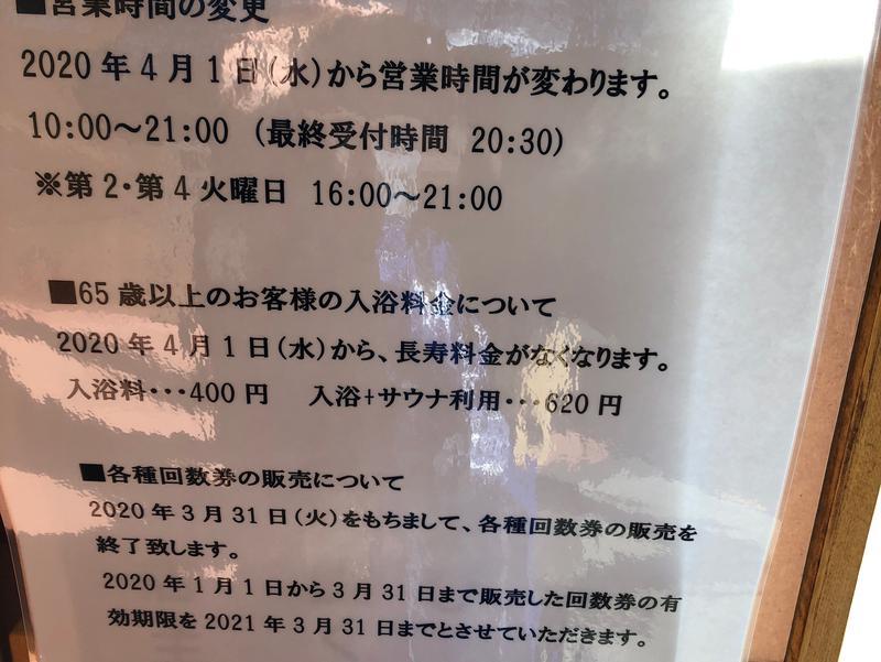 坊城温泉らら(高松サンロイヤルホテル) 写真ギャラリー1
