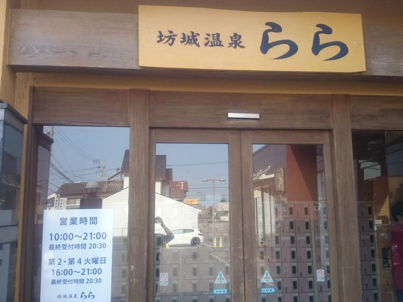 坊城温泉らら(高松サンロイヤルホテル) 写真ギャラリー3