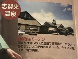 志賀来温泉 およねの湯 沢内バーデン 写真