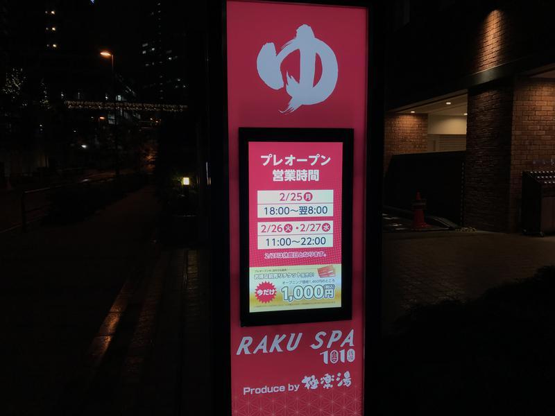 RAKU SPA 1010 神田 写真ギャラリー1
