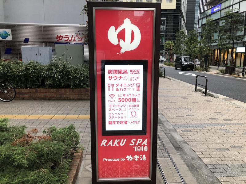 つむぐさんのRAKU SPA 1010 神田のサ活写真