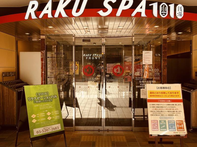RAKU SPA 1010 神田 写真