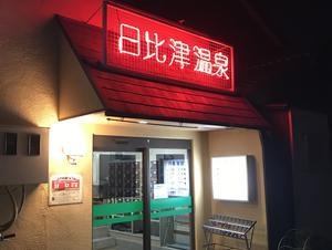 日比津温泉 写真